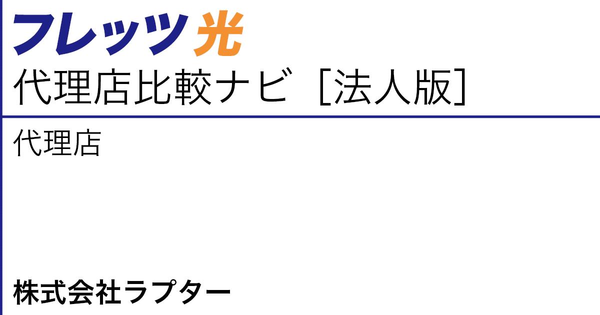 フレッツ光[法人向け]代理店「株式会社ラプター」