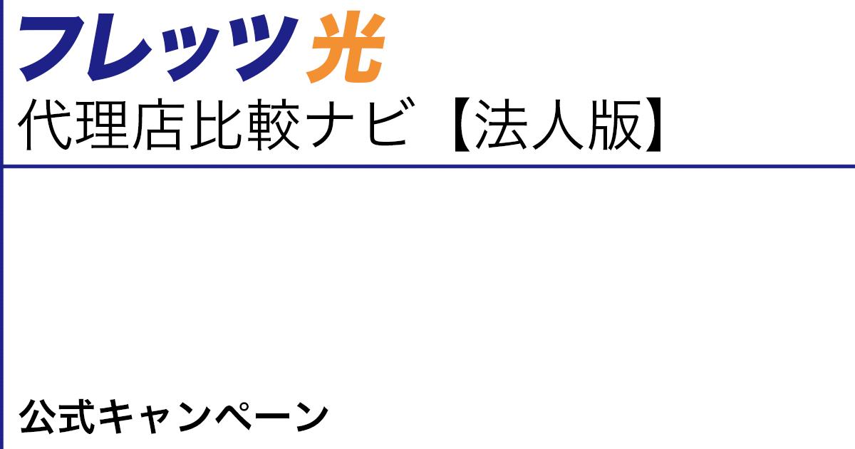 フレッツ光 【法人・個人事業主(SOHO)向け】 公式キャンペーン
