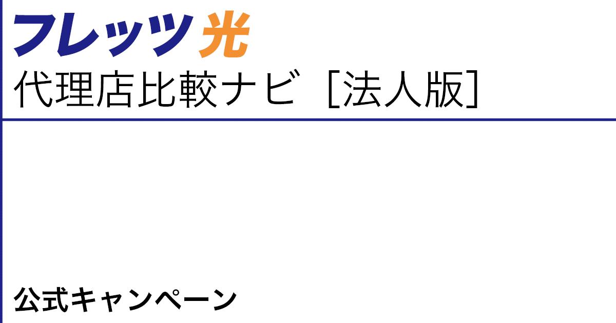 フレッツ光代理店比較ナビ[法人・個人事業主(SOHO)向け] 公式キャンペーン