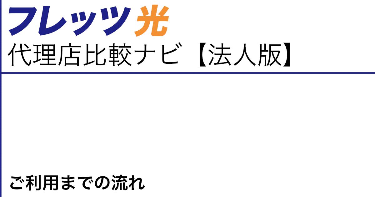 フレッツ光【法人向け】 おすすめ 代理店 ランキング