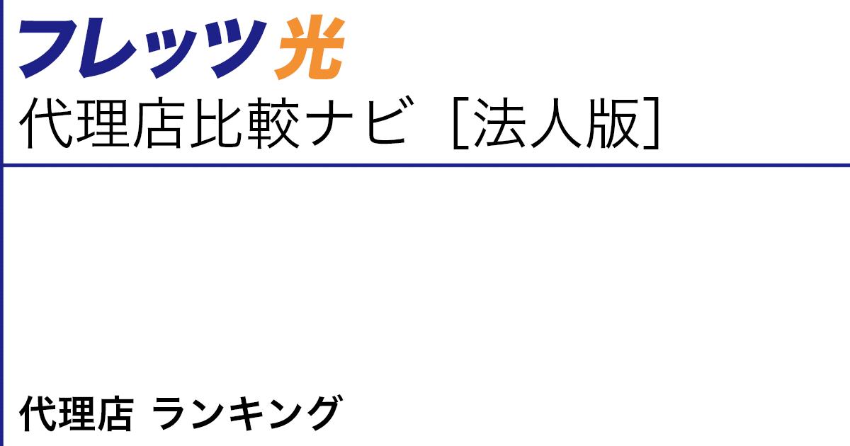 フレッツ光[法人向け] 代理店・公式サイト[合計 12社]ランキング