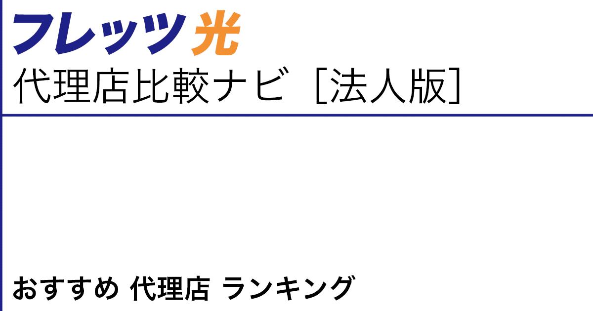 フレッツ光[法人向け] おすすめ 代理店[合計 3社]ランキング