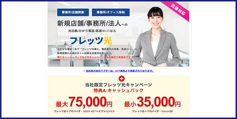 フレッツ光 【法人・個人事業主(SOHO)向け】 代理店「株式会社ラプター」