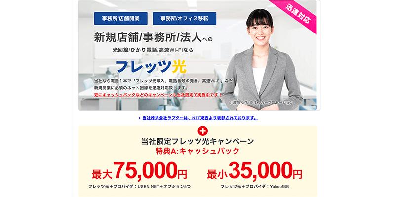 フレッツ光 【法人・個人事業主(SOHO)向け】 代理店「株式会社ラプター」キャンペーン