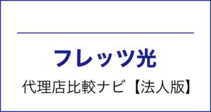 フレッツ光代理店比較ナビ【法人版】