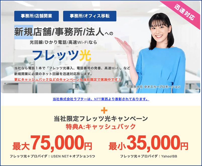 フレッツ光 【法人・個人事業主(SOHO)向け】代理店「株式会社ラプター」キャンペーン
