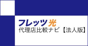 フレッツ光代理店ナビ[法人版]