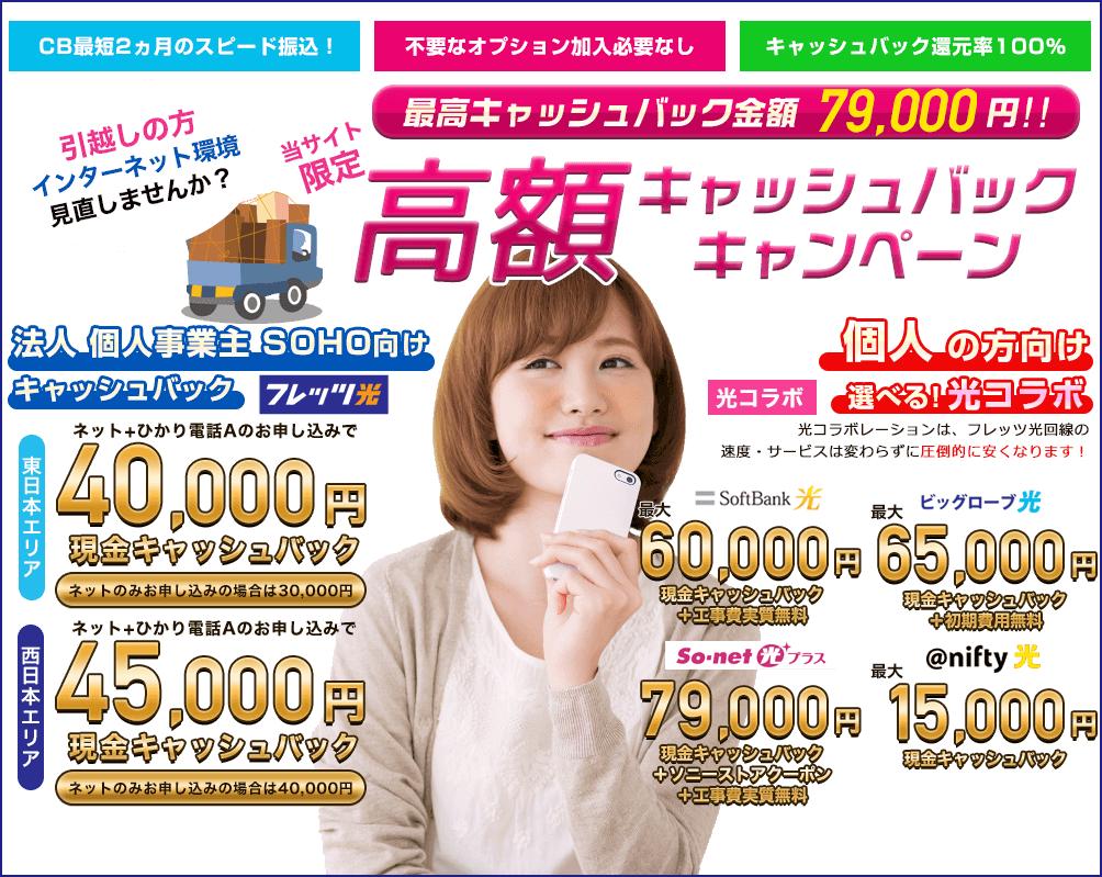 フレッツ光 【法人・個人事業主(SOHO)向け】代理店「株式会社NEXT」キャンペーン