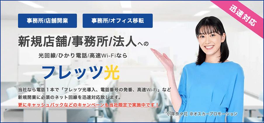 フレッツ光 [法人・個人事業主(SOHO)向け]代理店「株式会社ラプター」キャンペーン