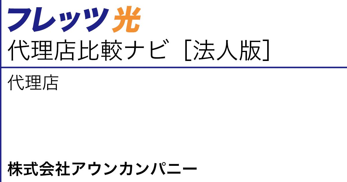 フレッツ光[法人向け]代理店「株式会社アウンカンパニー」