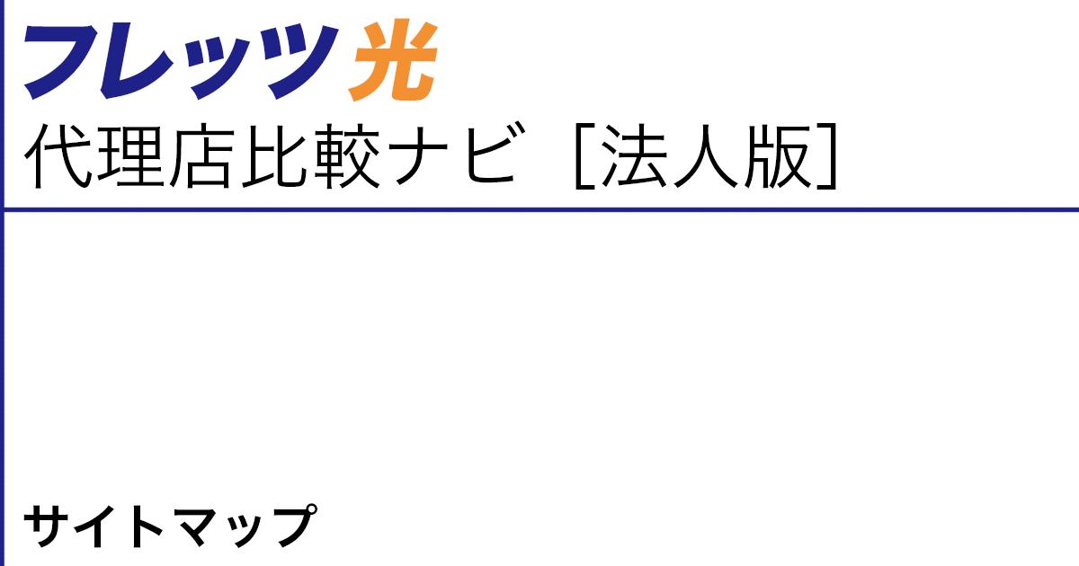 フレッツ光代理店比較ナビ[法人版] サイトマップ